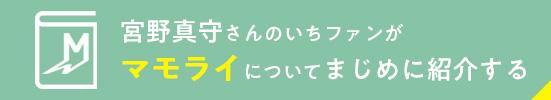 宮野さんのいちファンがマモライについてまじめに紹介する